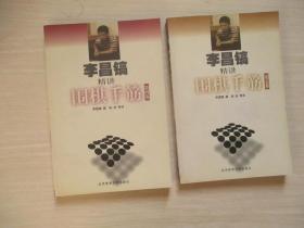 李昌鎬精講圍棋手筋  第四、五卷2本合售!   392