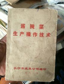 醬腌菜生產操作技術(1981年出版 原版出售)長沙市蔬菜公司 編印