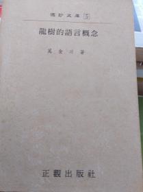 龍樹的語言概念  84年初版,包快遞