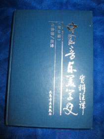 涓浗闊充箰缇庡鍙茶祫鏂欐敞璇戯紙澧炶鐗堬級