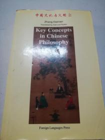 Key Concepts in Chinese Philosophy(中国文化与文明)英文版