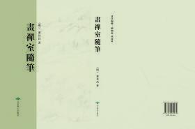 畫禪室隨筆(16開精裝 全一冊)