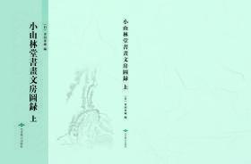 小山林堂書畫文房圖錄(16開精裝 全二冊)