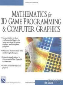 Mathematics For 3d Game Programming & Computer Graphics-三维游戏编程数学与计算机图形学