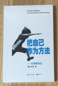把自己作为方法:与项飙谈话 The Self as Method: In Conversation with Biao Xiang 9787532176953