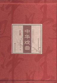中華戲曲 揚劇 錫劇 淮劇 昆曲(16開線裝 全四函八冊)