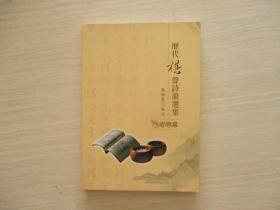 歷代棋聲詩韻選集【755】