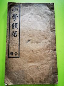 光緒壬辰(1892年)吉林探源書舫石印本——小學韻語