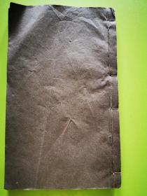 衛生要術——易筋經、八段錦合刻,蘇州振興書社藏版