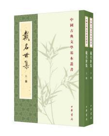 戴名世集(中國古典文學基本叢書 32開平裝 全二冊)