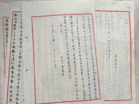 保險文獻,民國金融家中國農民銀行總經理徐繼莊毛筆手寫公文四份九面,兩份鋼筆寫有落款,兩份毛筆寫無款,四份都是有關壽險業務