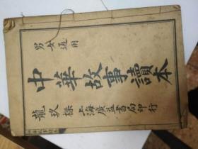 男女通用  中華故事讀本  下卷 (民國四年版,十三年線裝石印,)