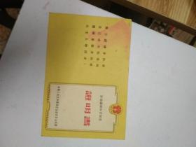 勞動衛國體育制度證明書   (1958年)