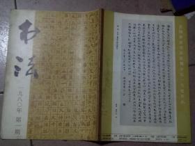 """書法 1980年第1期 (總第十期) 周志高簽名贈本""""永萬同志存念,周志高贈,80.2.28于合肥)"""