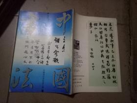 中國書法 19993年第5期