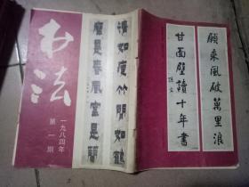 書法 1984年第1期