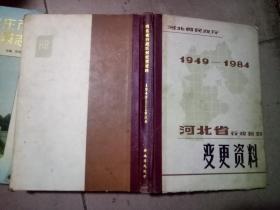 1949-1984河北省行政區劃變更資料