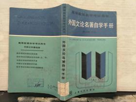 外國文論名著自學手冊(館藏)