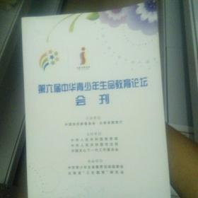第六屆中華青少年生命教育論壇會刊