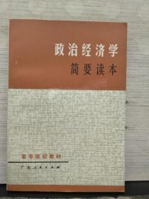 政治經濟學簡要讀本(修訂本)