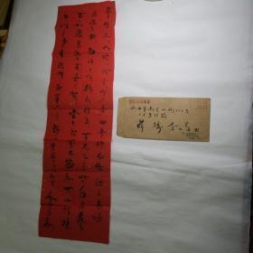 蘭州當代著名書法家寫給著名陜西書法家薛鑄書法小品