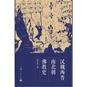 漢魏兩晉南北朝佛教史