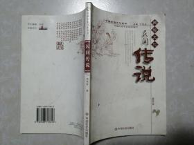 中國民俗文化叢書:民間傳說
