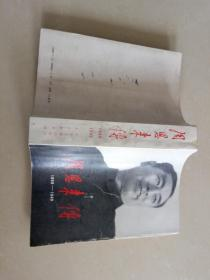 周恩來傳 1898 -1949
