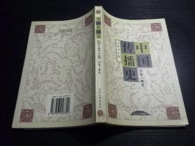 中國傳播史.先秦兩漢卷(1996年一版一印,僅印2500冊,近九品)