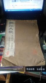 聯搨大觀 夏嶙峋碑 古鑒閣藏 (民國十年 白宣紙玻璃金屬版)
