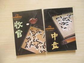 圍棋一點通叢書:收官、中盤 2本合售!  392