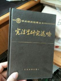 學術研究指南叢書:憲法學研究述略