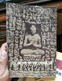 印度佛學源流略講