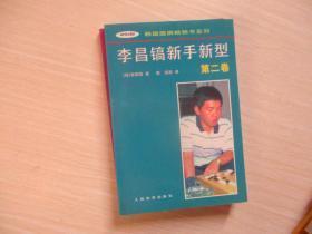 李昌鎬新手新型  第二卷    392