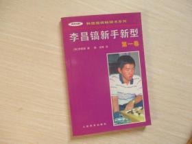 李昌鎬新手新型  第一卷   392