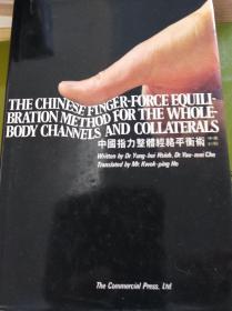 老醫書: 中國指力整體經絡平衡  80年初版精裝,包快遞