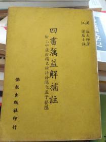 四書蕅益解  78年初版