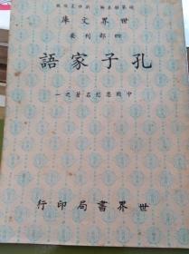 孔子家語  83年版