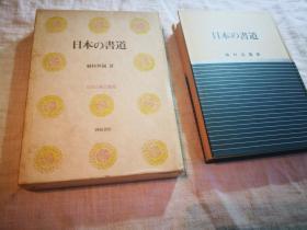 《日本の書道》
