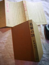 《名筆の詩》  日本古代書法與白樂天的詩