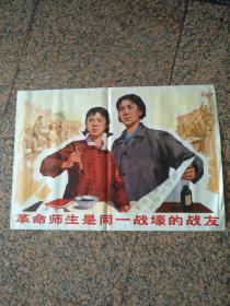 B241、革命師生是同一戰壕的戰友,王元珍作,人民美術出版社,1974年9月1版1印,規格2開,9品。