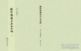 觀妙齋藏金石文考略(16開精裝 全二冊)