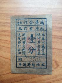 One-point Coupon for Zhejiang Nanping Cooperative during the Anti-Japanese War