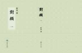 對類(16開精裝 全三冊)
