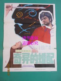 電影海報:奇異的婚配(103*78cm)