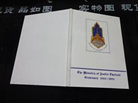 the ministry of justice thailand centenary 1892-1992  精装   品如图    货号50-4
