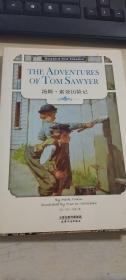 汤姆·索亚历险记=The Adventures of Tom Sawyer:英文