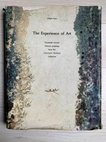 1983年Hugh Boss出版 英文版 二十世纪中国画 《水松石山房藏》 第一册 The Experience of Art