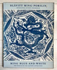 MING BLUE-AND-WHITE THE MUSEUM OF FAR EASTERN ANTIQUITIES1964年瑞典东亚艺术博物馆展出中国明青花