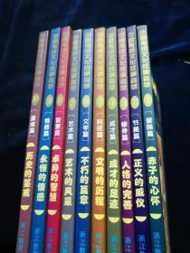 中國傳統文化故事薈萃:(全十冊)人格的完善,永恒的感情,藝術的風采,成才的足跡,文明的歷程,卓異的智慧,歷史的